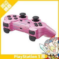 PS3 ワイヤレスコントローラ (DUALSHOCK3) キャンディ・ピンク 周辺機器 コントローラー PlayStation3 SONY ソニー 中古 送料無料