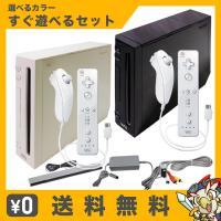 Wii ウィー 本体 すぐ遊べるセット 選べる2色 シロ クロ 中古