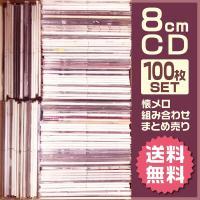 「ご注文の前にお買い物ガイドをご覧下さい。」 《セット内容》 ・8センチCD100枚 詰め合わせセッ...