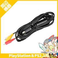 PS3 PS2 PS プレステ AVケーブル SONY 中古 送料無料