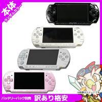 PSP-2000 プレイステーション・ポータブル 本体 訳あり ランダムカラー PlayStationPortable SONY ソニー 中古
