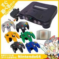 ニンテンドー64 本体 コントローラー付き すぐ遊べるセット おまけソフト付 選べる6色 64 任天堂64 Nintendo64 ゲーム機 中古 送料無料