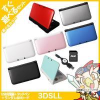 3DSLL 本体 すぐ遊べるセット SDカード2GB 選べる7色 タッチペン付き 充電器付き USB型充電器 Nintendo 任天堂 ニンテンドー 中古 送料無料