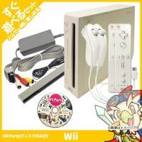 Wii ウィー 本体 すぐ遊べるセット ソフト付(Wiiパーティ) シロ リモコン2点 ヌンチャク2点 純正 中古
