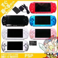 PSP-3000 本体 すぐ遊べるセット メモリースティックDuo付(容量ランダム) 選べる6色 プレイステーション・ポータブル【中古】