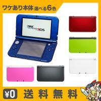 New3DSLL 本体 のみ 選べる6色 訳あり格安 ニンテンドー Nintendo 任天堂 中古