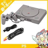 PS初代 SCPH-5500 本体 すぐ遊べるセット プレイステーション プレステ PlayStation【中古】