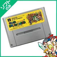 スーファミ スーパーファミコン スーパーマリオワールド ソフト Nintendo 任天堂 ニンテンドー 中古 送料無料