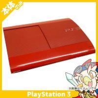 PS3 プレステ3 プレイステーション3 250GB ガーネット・レッド 本体のみ 本体単品 PlayStation3 SONY ソニー 中古