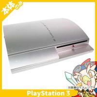 PS3 プレステ3 プレイステーション3 PLAYSTATION 3 80GB サテンシルバー シルバー 本体のみ 本体単品 PlayStation3 SONY ソニー 中古