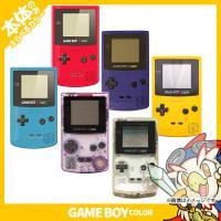 GBC ゲームボーイカラー 本体 電池カバー付 選べる6色 Nintendo 任天堂 ニンテンドー 中古