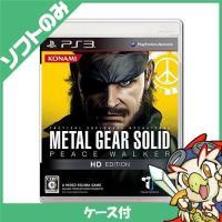 PS3 プレステ3 プレイステーション3 メタルギア ソリッド ピースウォーカー HD エディション 通常版 ソフト ケースあり PlayStation3 SONY ソニー 中古 送料無料
