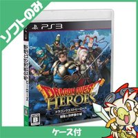 PS3 プレステ3 プレイステーション3 ドラゴンクエストヒーローズ 闇竜と世界樹の城 ソフト ケースあり 中古