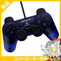 PS2 コントローラー デュアルショック2 プレステ2 アナログコントローラー DUALSHOCK2 ミッドナイトブルー  プレイステーション2 SONY ソニー 中古 送料無料