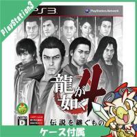 PS3 龍が如く4 伝説を継ぐもの ソフト プレステ3 プレイステーション3 PlayStation3 SONY 中古 送料無料
