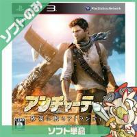 PS3 アンチャーテッド 砂漠に眠るアトランティス ソフト プレステ3 プレイステーション3 PlayStation3 SONY 中古