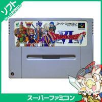 スーパーファミコン スーファミ ドラゴンクエスト6 ドラクエ6 幻の大地 ソフト SFC ニンテンドー 任天堂 NINTENDO 中古 送料無料