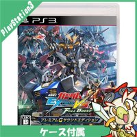 PS3 機動戦士ガンダム EXTREME VS. FULL BOOST プレミアムGサウンドエディション ソフト ケースあり PlayStation3 SONY ソニー 中古