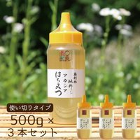 はちみつ 国産 3本セット 特選アカシア蜂蜜 500g×3本セット アカシア 贈答 ギフト スイーツ パンケーキ 甘味 はち蜜 大容量 プレゼント 低糖質