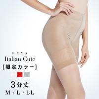 キュ〜ッとアップ!キュートヒップ 日本人女性の為にイタリアで開発、改良を何度も繰り返し完成 穿くだけ...