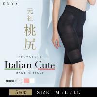 キュ〜ッとアップ!キュートヒップ イタリア成型編みインナーに魅せられ、この道一筋・20年、縁YAマダ...