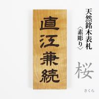 厳選された銘木でつくられた木の表札は、年を経るごとに味わいが深まります。  表札はお家の顔です、新し...