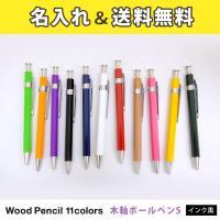 木の温もりを感じられる木製軸のボールペンです。 Sサイズはメモ帳や手帳にも最適で、軸は短めでも細字で...