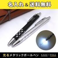 ペン先が光って暗がりでもメモできる!便利な機能性ボールペン。 暗い場所での作業時や、災害時・アウトド...