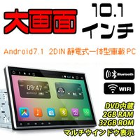 Android 7.1 プロセッサー8コア、RAM2GB、ROM32GB さらに多くのサードパーティ...