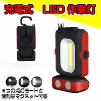 防災時の備えに 充電式 バッテリー LED ワークライト  本体上部に伸縮式ピックアップマグネットと...