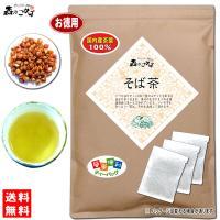 ソバ茶 (5g×80p 内容量変更) お徳用 ティーバッグ そば茶 100% 蕎麦茶 送料無料 森のこかげ 健やかハウス