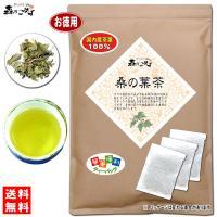 国産 桑の葉茶 (2g×80p 内容量変更) お徳用 ティーバッグ 桑葉茶 100% 桑野は茶 送料無料 森のこかげ 健やかハウス