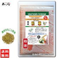 【8月~発送予定】国産 松葉 粉末 200g 徳島県産 キャンセル不可 まつば パウダー 松葉茶 まつば茶 送料無料 ポイント消化 森のこかげ MTB2