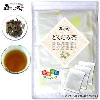 どくだみ茶は、日本全土の分布する多年草で、十種の力があると言われるほどさまざまによいと言われています...