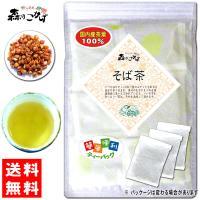 ソバ茶 (5g×50p 内容量変更)  ティーバッグ そば茶 100% 蕎麦茶 送料無料 森のこかげ 健やかハウス