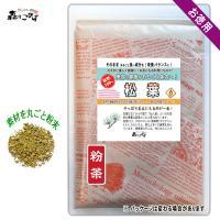 【7月中旬~下旬発送予定】松葉 粉末 500g 中国産 無農薬 自然栽培 キャンセル不可 まつば パウダー 松葉茶 まつば茶 送料無料 森のこかげ
