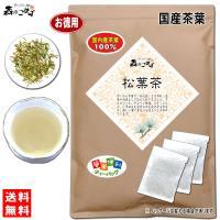 【7月下旬~8月発送予定】 国産 松葉茶 (3g×50p) 赤松 徳島県産 キャンセル不可 まつば茶 ティーバッグ 送料無料 森のこかげ 健康茶 MTBT