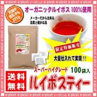 オーガニック 原料使用 ルイボスティー 2g×100p 特別限定パック ≪ ルイボス茶 100% ≫ スーパーハイグレード 森のこかげ 健やかハウス