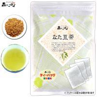 (殻付) なた豆茶 3g×100p お徳用 ティーバッグ ナタ豆茶 100% 刀豆茶 送料無料 森のこかげ 健やかハウス