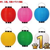 【仕様】 サイズ/直径26cm×高さ27cm 素材/ポリエチレン 重量/約110g   提灯・堤燈・...