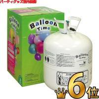 使い捨てヘリウム缶です。 手軽にふわふわのヘリウム風船を楽しめます。 【使用方法】 元栓を開け、ノズ...