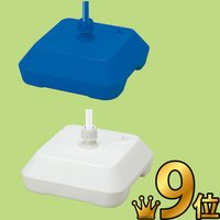 注水型のスタンド。 15リットル(kg)まで入り、しっかり支えます。 裏側にポール受けが収納できます...