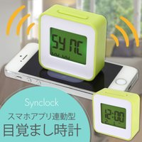 スマホアプリ連動型 目覚まし時計