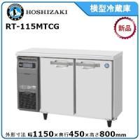 ホシザキ・星崎ヨコ型冷蔵庫型式:RT-115MTF(旧RT-115PTE1)寸法:幅1150mm 奥...