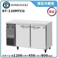 ホシザキ・星崎ヨコ型冷蔵庫型式:RT-120MTF(旧RT-120PTE1)寸法:幅1200mm 奥...