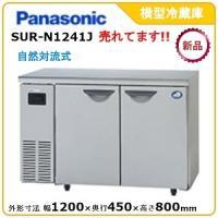 パナソニック(旧サンヨー)ヨコ型冷蔵庫型式:SUC-N1241J寸法:幅1200mm 奥行450mm...