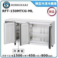 ホシザキ・星崎ヨコ型冷凍冷蔵庫型式:RFT-150MTF-ML(旧RFT-150PTE1)寸法:幅1...