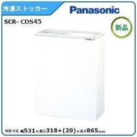 パナソニック(旧サンヨー)冷凍ストッカー型式:SCR-S45寸法:幅531mm 奥行318(+20)...