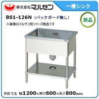 マルゼン一槽シンク(バックガードなし)型式:BS1-126N送料:無料(メーカーより直送):メーカー保証付