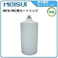 メイスイ 浄水器 NFX-MC用カートリッジ